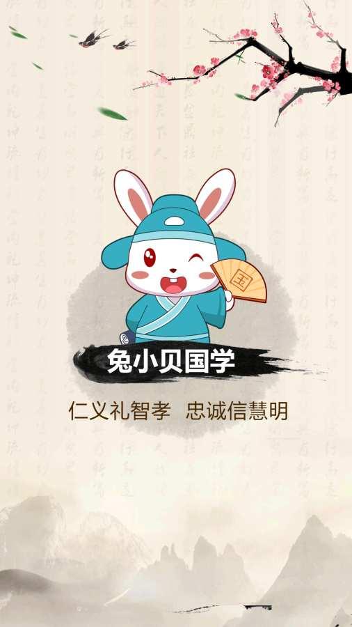 兔小贝国学