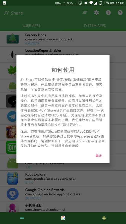 JY Share 更好的分享应用截图2