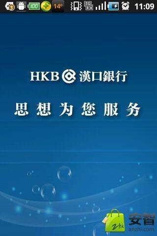 汉口银行安卓手机银行