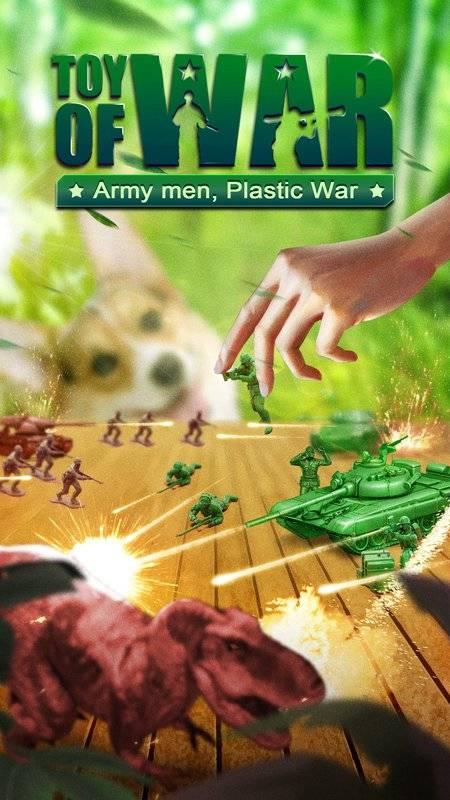 玩具战争截图0