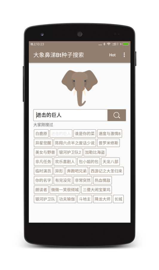 大象鼻涕Bt种子搜索