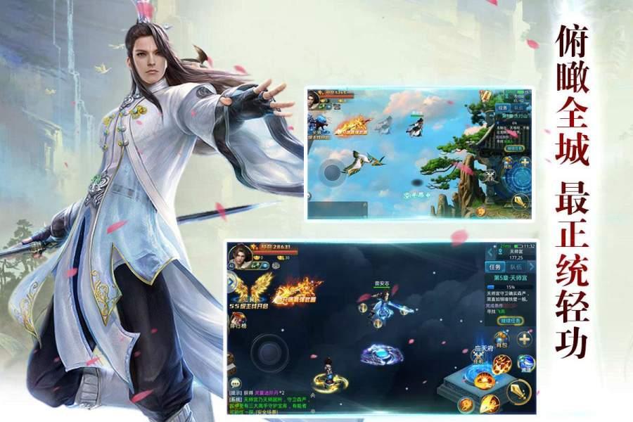 剑雨-江湖情缘截图5