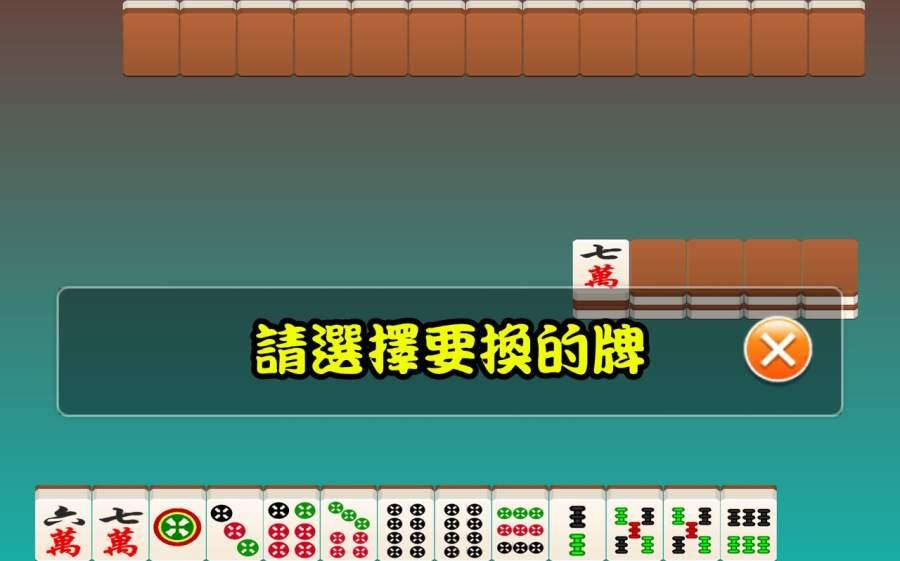 滿貫麻將王2 錦標賽