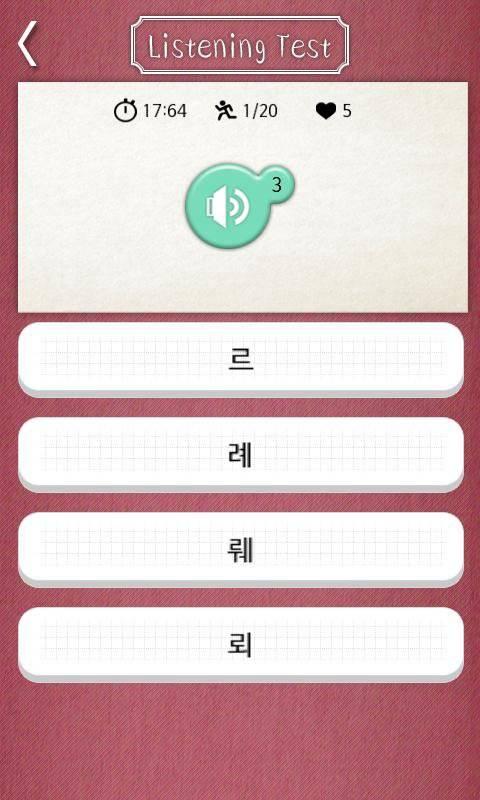 轻松韩语发音表截图1