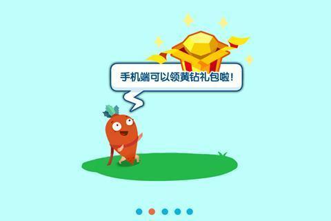 QQ农场截图3
