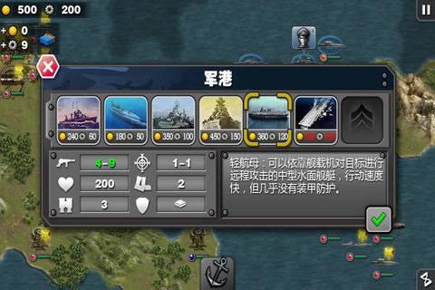 将军的荣耀:太平洋战争截图1