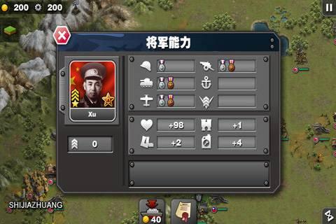 将军的荣耀:太平洋战争截图2
