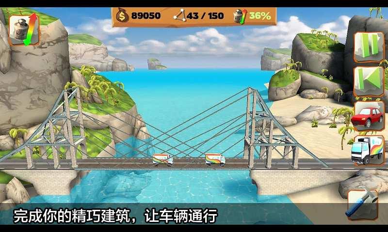 桥梁建筑师之游乐场截图4