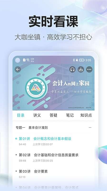 中华会计网校截图1