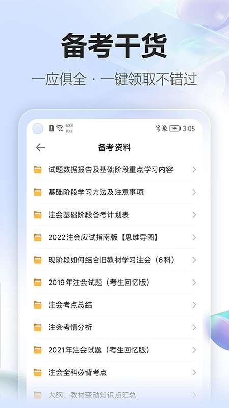 中华会计网校截图4