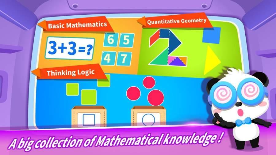奇妙数学冒险 - 宝宝巴士