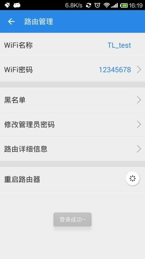 WiFi安全助手截图2