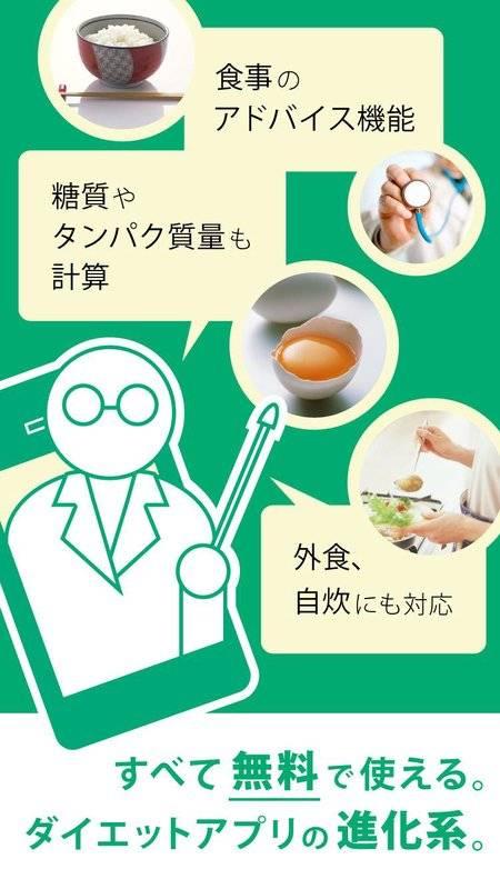 栄養管理アプリ カロミル  簡単に体重・食事・運動を記録できるダイエットサポートアプリ