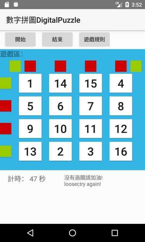 數字拼圖DigitalPuzzle截图0