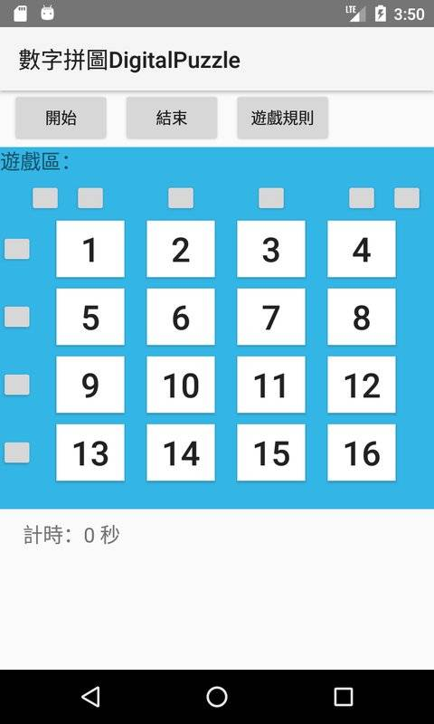 數字拼圖DigitalPuzzle截图1