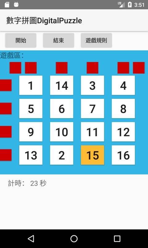 數字拼圖DigitalPuzzle截图2