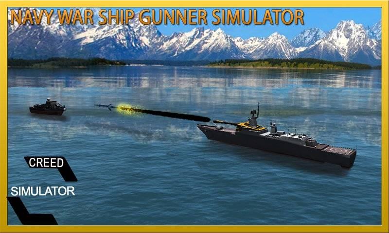 海军战舰炮手模拟器截图1