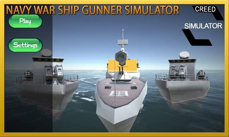 海军战舰炮手模拟器截图2