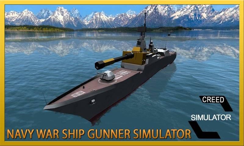 海军战舰炮手模拟器截图3