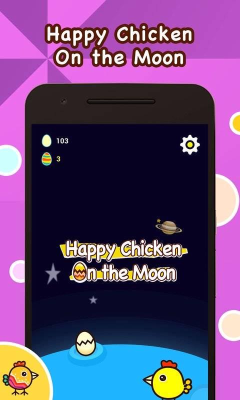 快乐小鸡爱生蛋截图5