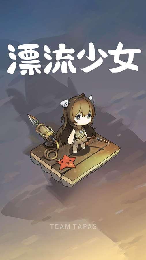 漂流少女生存记 台湾版截图0