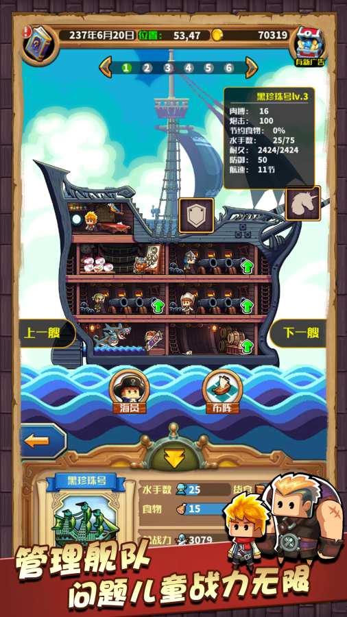 小小航海士截图1
