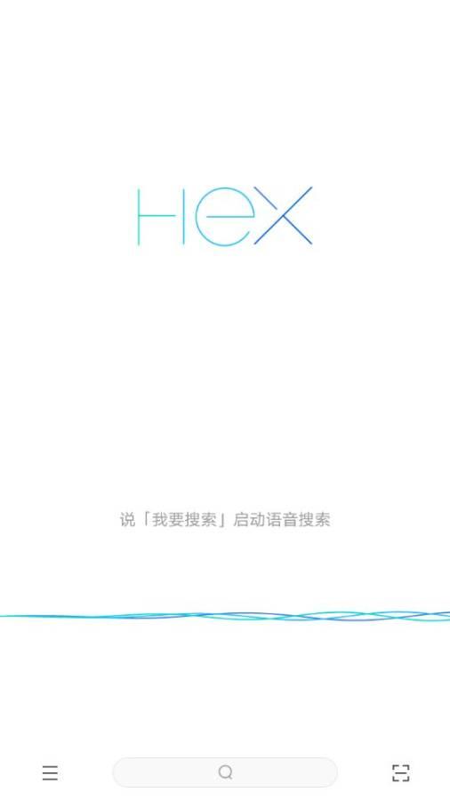 HEX截图2