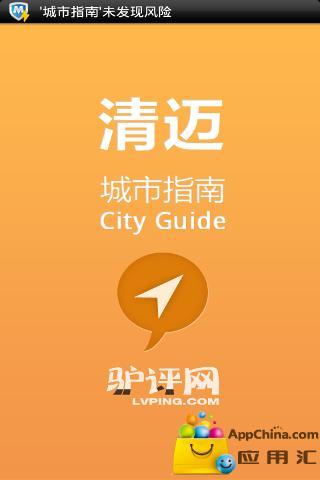 清迈城市指南 生活 App-愛順發玩APP