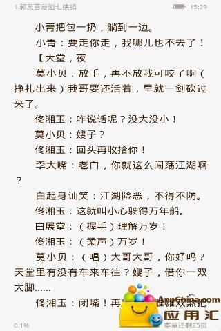 华文隶书-免ROOT换字体