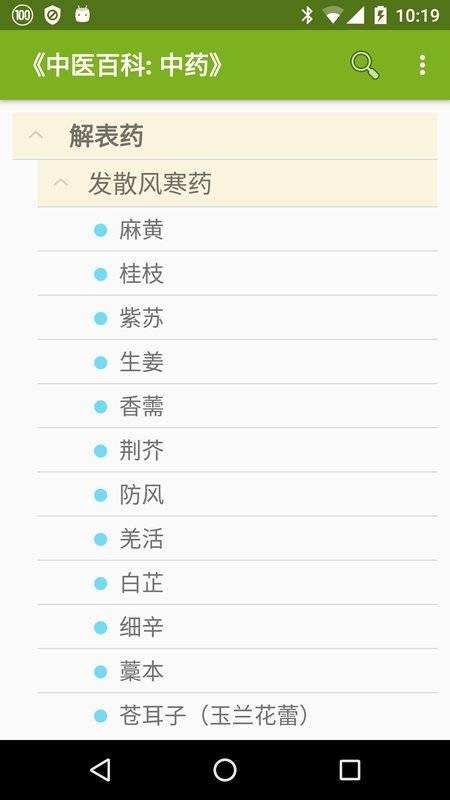 中医百科: 中药截图0