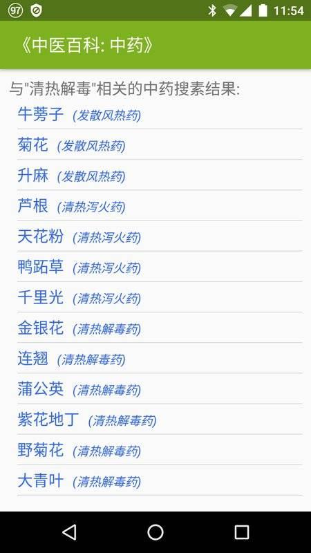 中医百科: 中药截图2