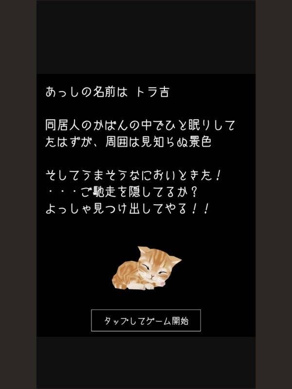 脱出ゲーム 謎解きにゃんこ10 ~爆買い客の殺到するホテル~