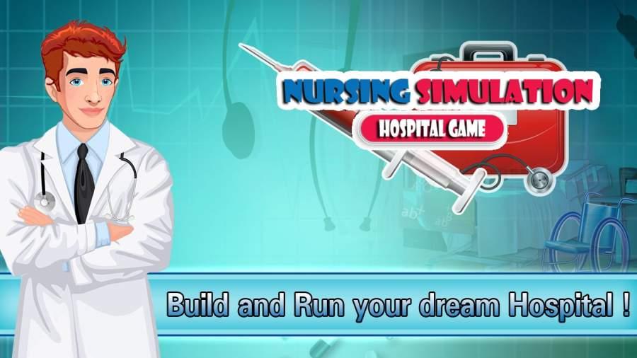 醫院 时间 管理 游戏截图1