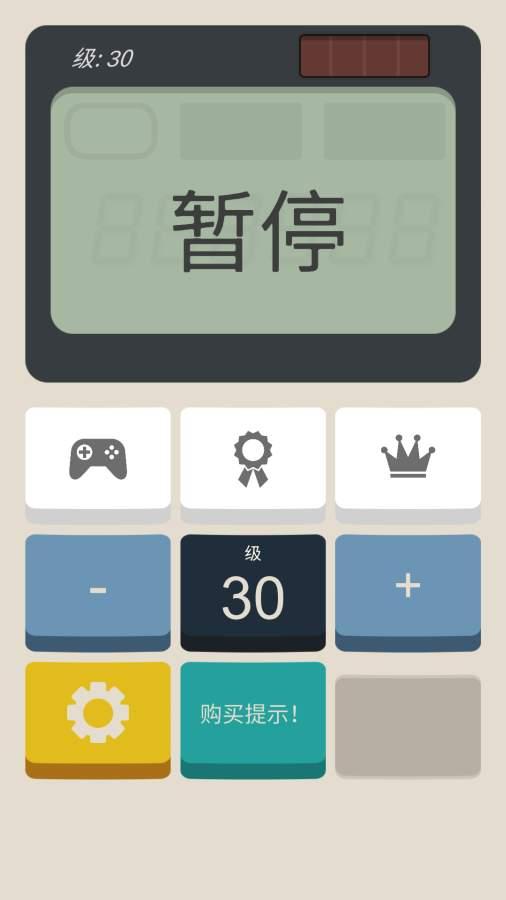 计算器:游戏截图1