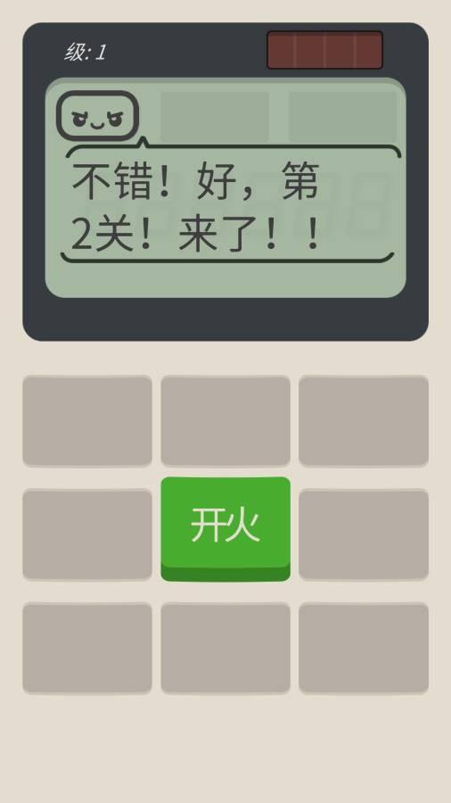 计算器:游戏截图3