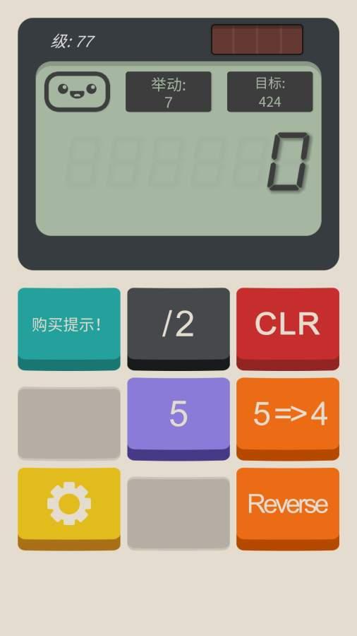 计算器:游戏截图4
