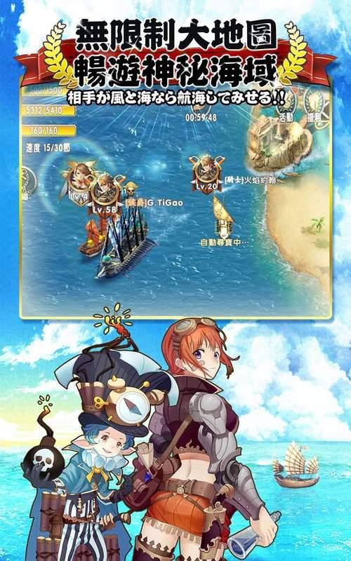 秘海編年史-海賊の冒險截图0