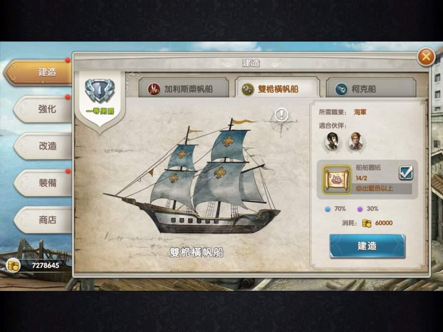 秘海編年史-海賊の冒險截图1