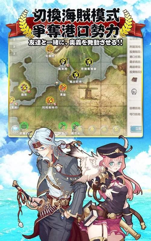 秘海編年史-海賊の冒險截图10