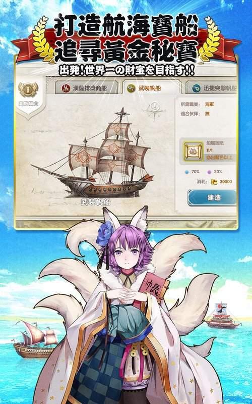 秘海編年史-海賊の冒險截图2