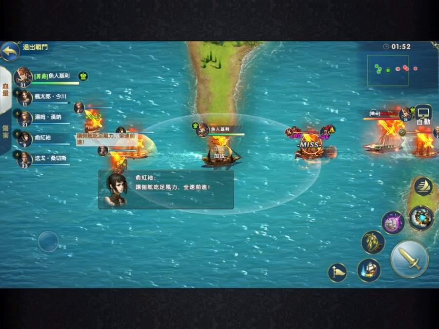 秘海編年史-海賊の冒險截图3