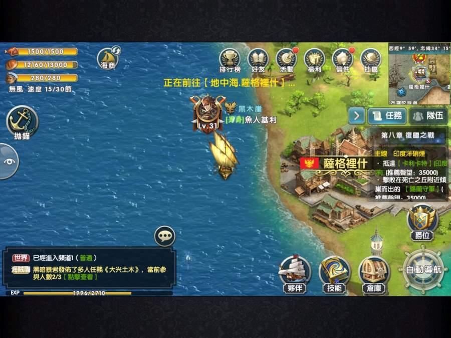 秘海編年史-海賊の冒險截图5