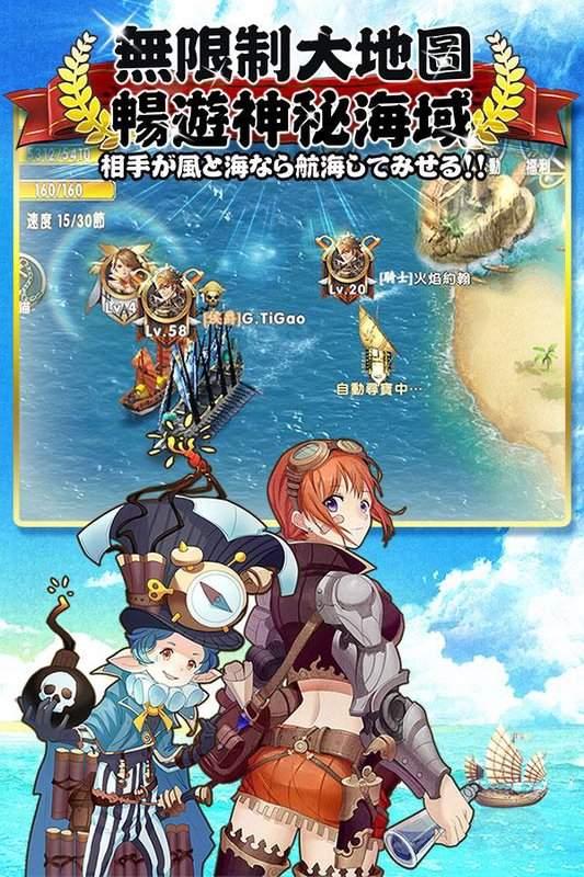 秘海編年史-海賊の冒險截图6