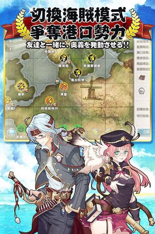 秘海編年史-海賊の冒險截图8