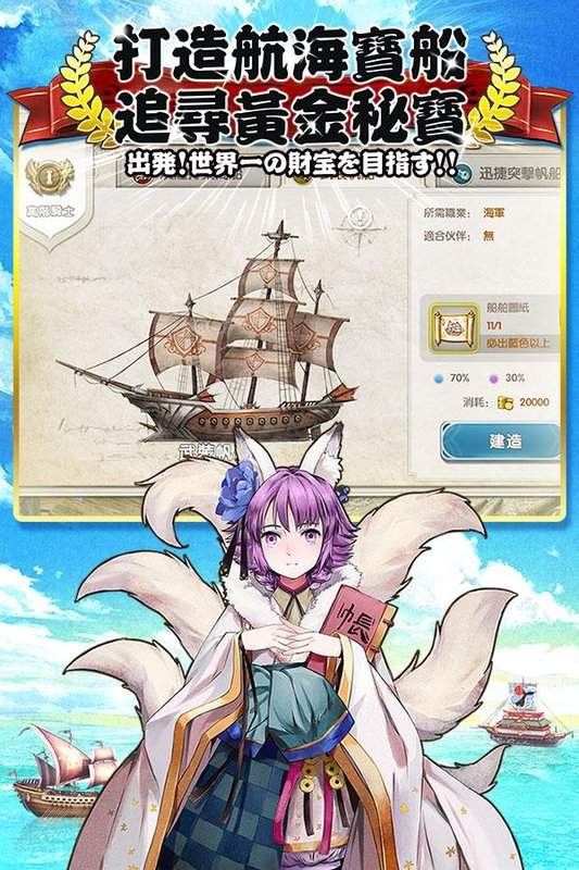 秘海編年史-海賊の冒險截图9