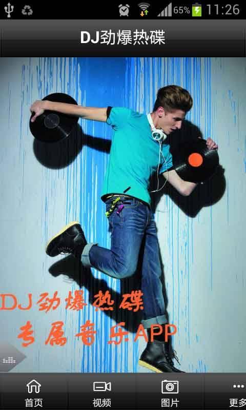 DJ劲爆热碟