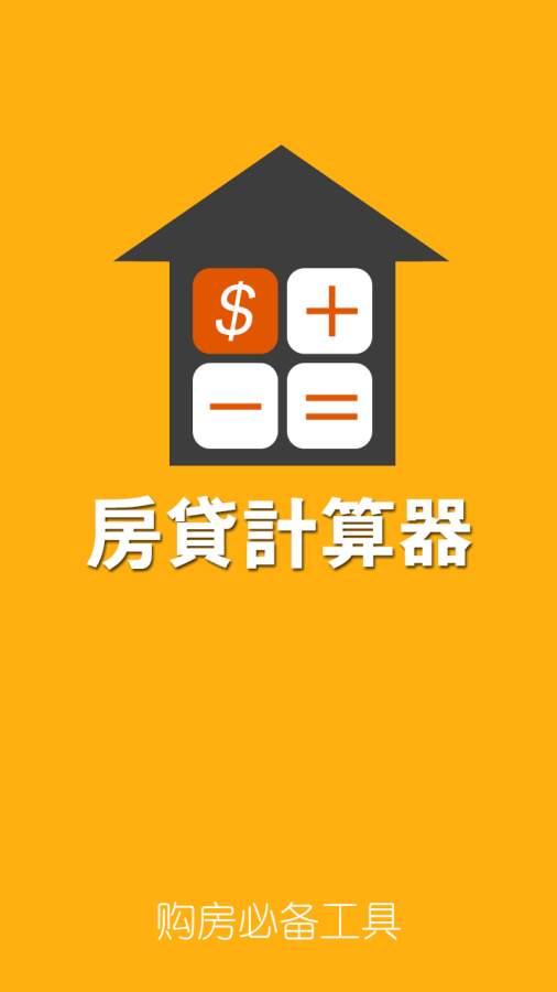 房贷税费计算器