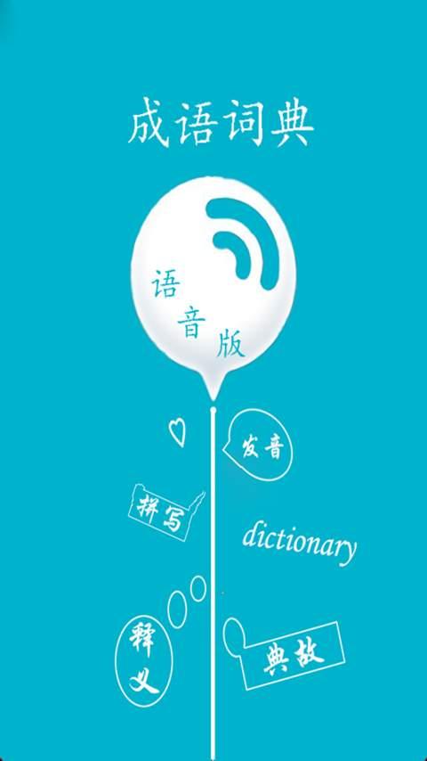 成语词典语音版
