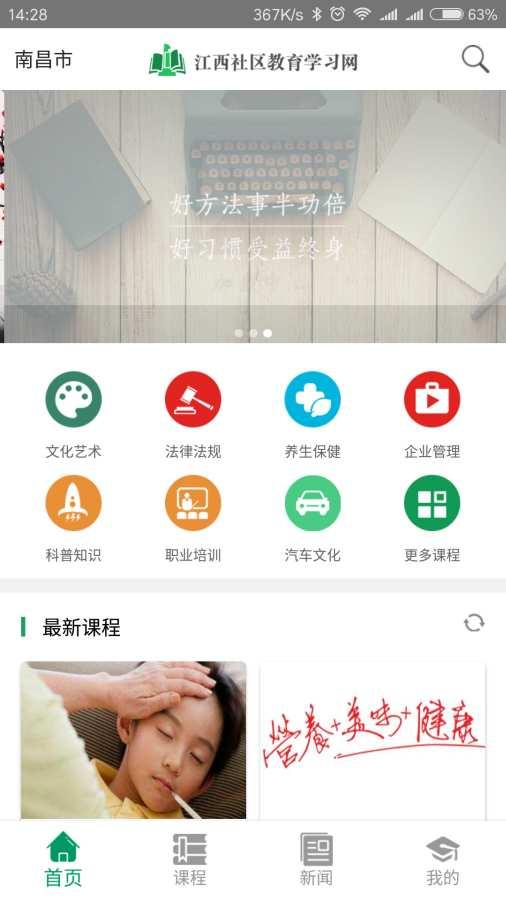 江西社区教育