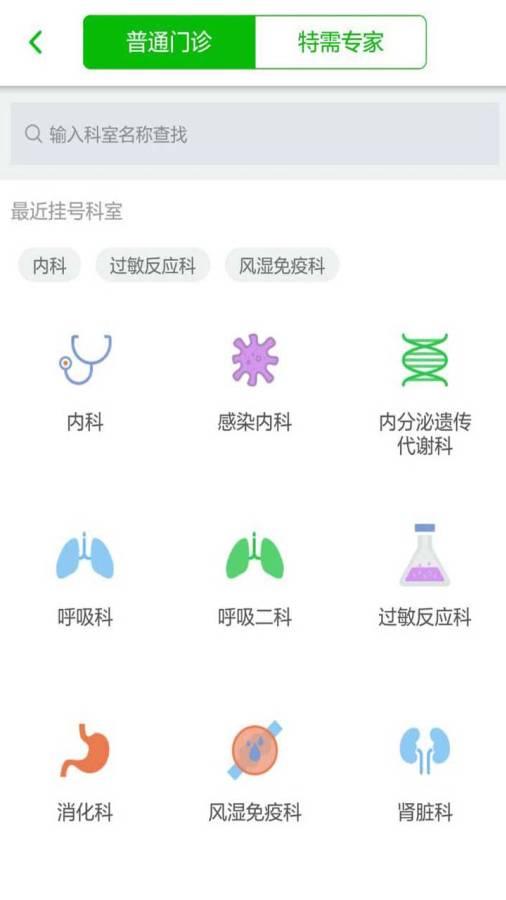 北京儿童医院截图1
